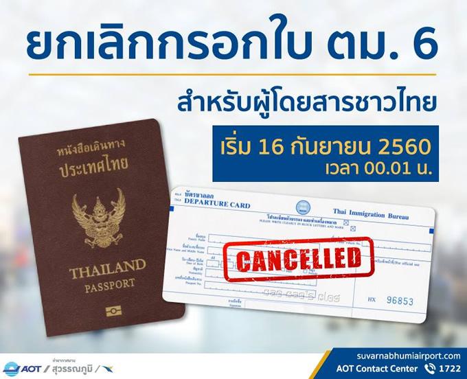 タイ人渡航者はタイの出入国カードの記入が不要に
