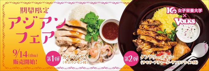 ステーキハウス フォルクス、女子栄養大学とのコラボしたタイ料理「カオマンガイ」を販売スタート