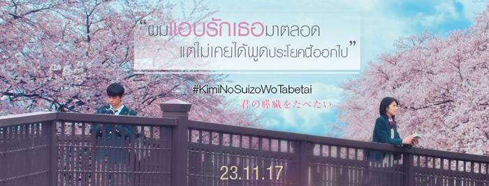 映画「君の膵臓をたべたい」がタイで2017年11月17日公開