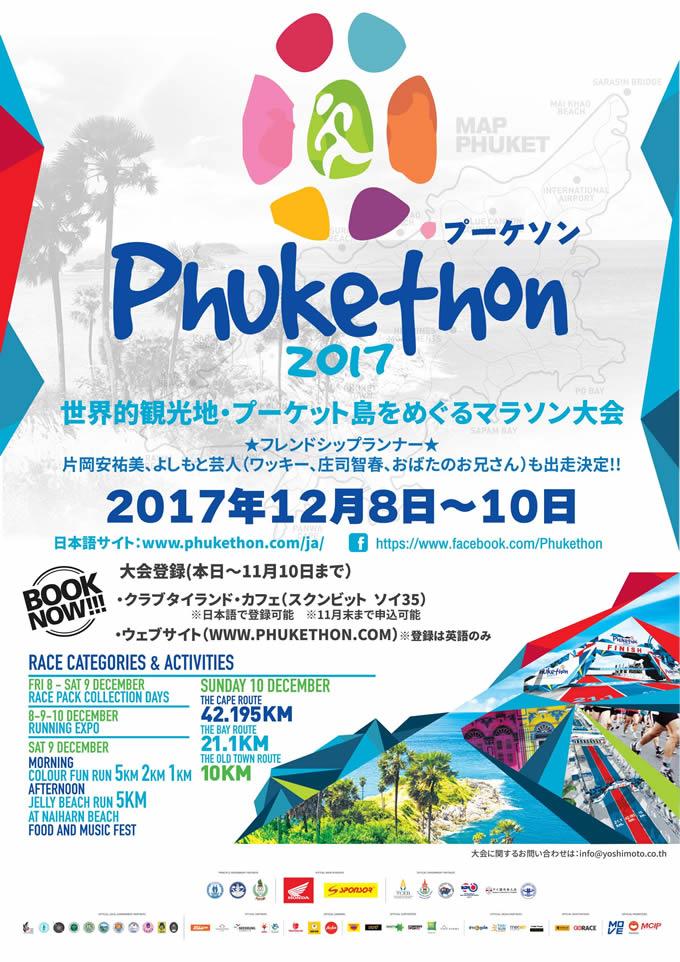 タイ・プーケットを巡るマラソン大会 「Phukethon2017」開催