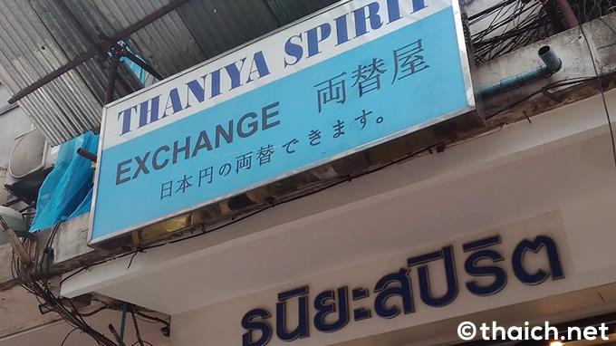 タニヤスピリット(Thaniya Spirit)
