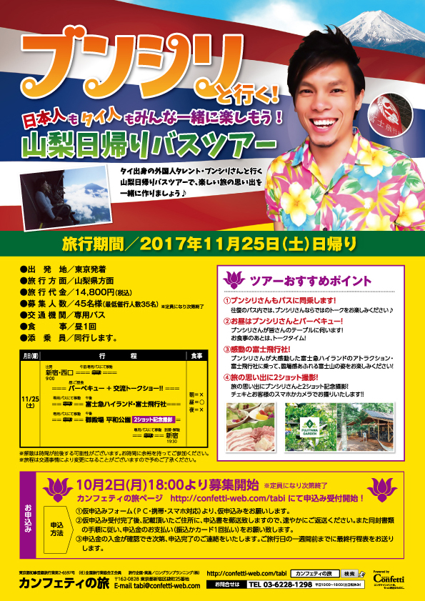 ブンシリさんと行く「山梨日帰りバスツアー」開催!日本人もタイ人も一緒に楽しもう!