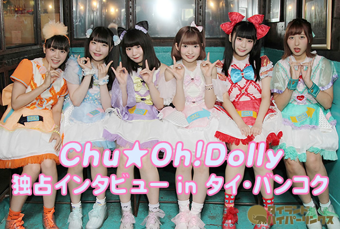 Chu☆Oh!Dolly 独占インタビュー in タイ・バンコク