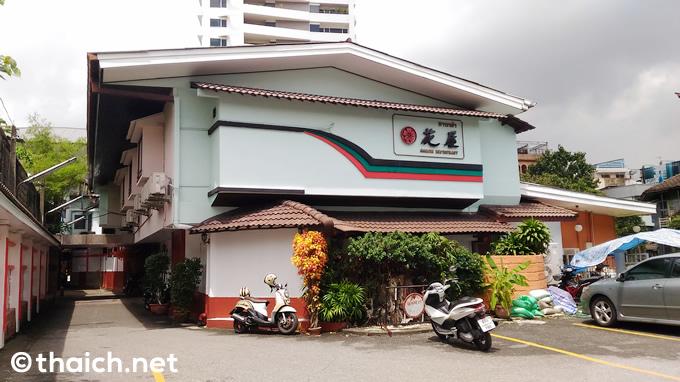 シープラヤー通り「花屋」は1939年創業のタイ最古の日本料理店