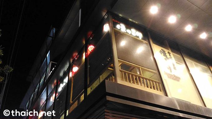 「ほっこり」はトンロー通りMAZE THONGLORの藁焼きと窯焼きのお店