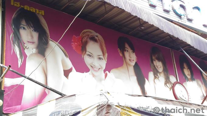 バンコクの風俗店の看板に利用された日本の女性タレントたち