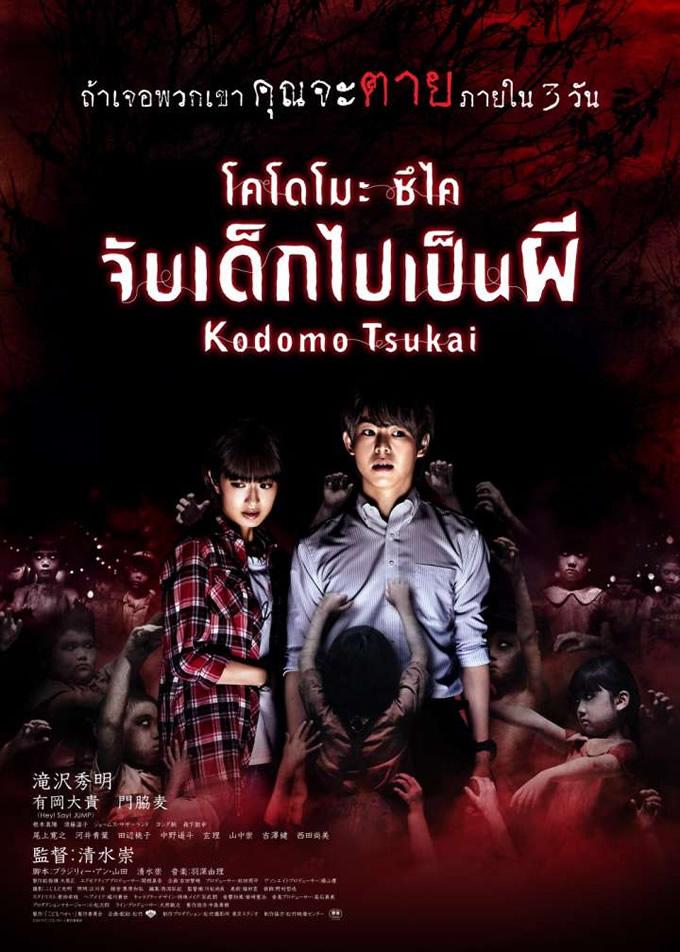 滝沢秀明主演映画「こどもつかい」がタイで2017年11月16日公開