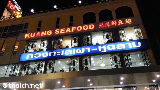 「クアン・シーフード」はラチャダー通りの人気海鮮料理店