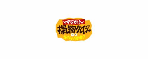 ジャニーズWEST濱田崇裕が古材を求めてタイの山奥へ!ABCテレビ「マジかっ!探し物クレイジー~あなた何者?」
