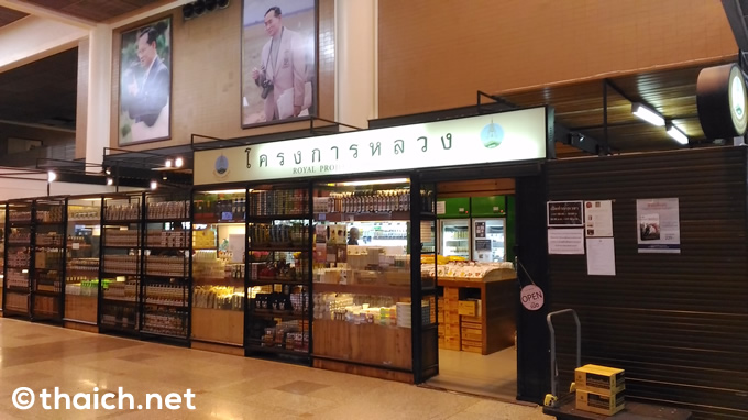 タイ土産はドンムアン空港の「ロイヤルプロジェクトショップ」で