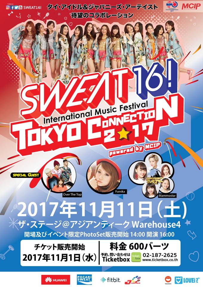 タイのアイドルと日本のアーティストがコラボする「SWEAT16! Tokyo Connection」が2017年11月11日開催