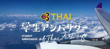 「タイ国際航空学生アンバサダー」のショートムービー公開
