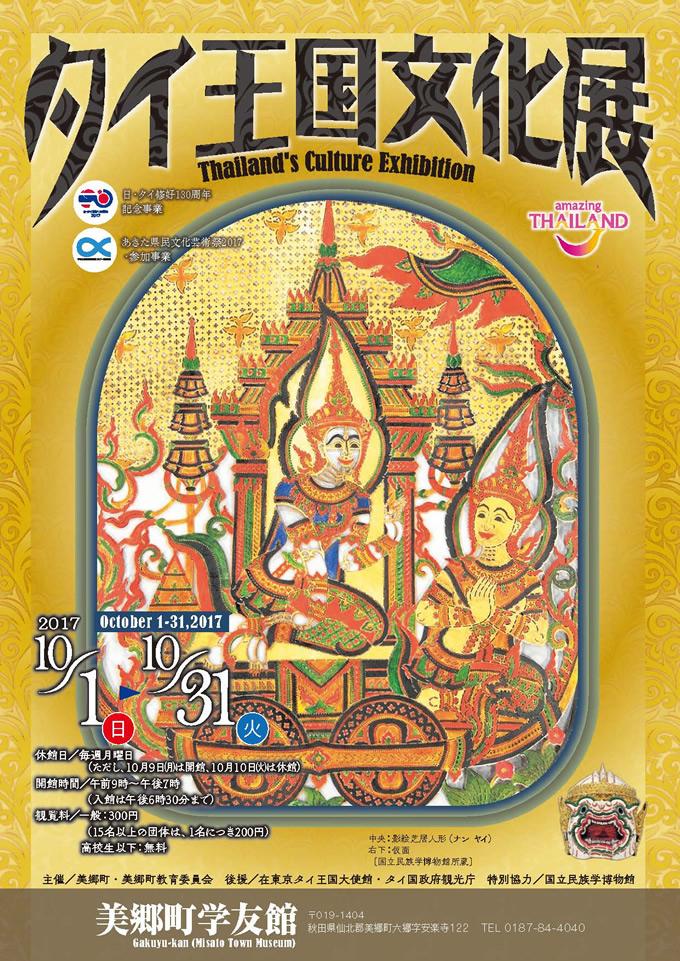 秋田県美郷町で「タイ王国文化展」が2017年10月1日から31日まで開催