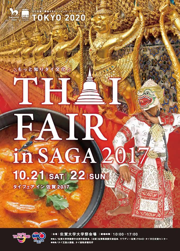 「タイフェア in SAGA 2017」が佐賀大学大学祭会場で10月21日・22日開催