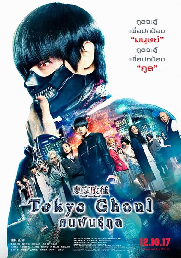 映画「東京喰種トーキョーグール」がタイで2017年10月12日より劇場公開