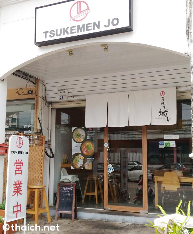 つけ麺 城:タイ東部シーラチャで極太麺の「濃厚魚介つけ麺」を食べる