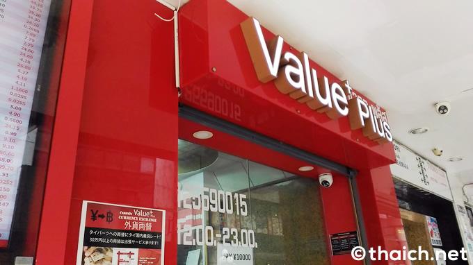 バリュープラス(Value Plus)