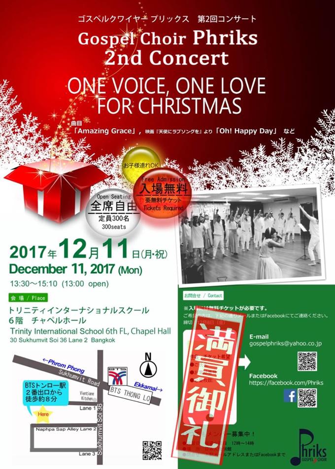 日本人会同好会ゴスペルクワイヤー「Phriks」がクリスマスコンサート開催