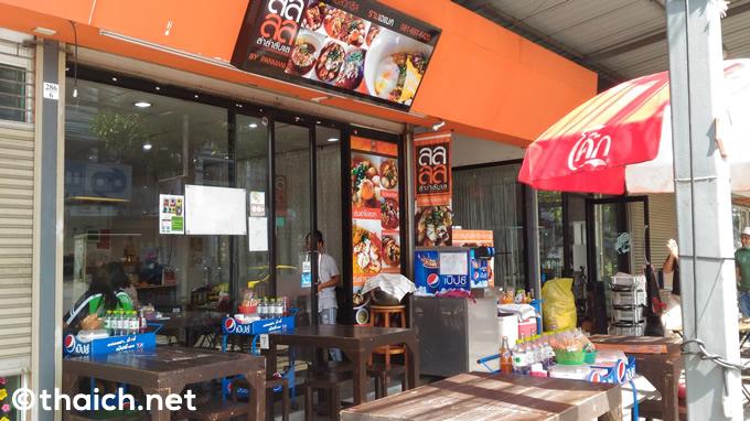 ラムカムヘン通りソイ24「ラムラムラブレー」はトムヤムヌードルの大人気店