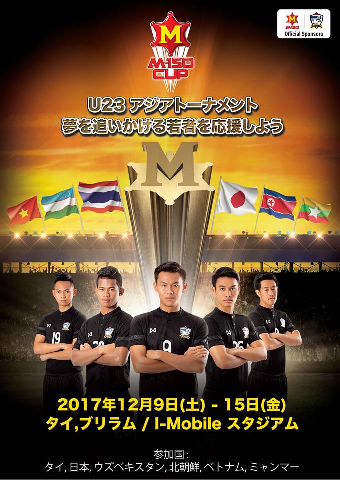U23サッカー国際トーナメント「M-150 Cup」開催