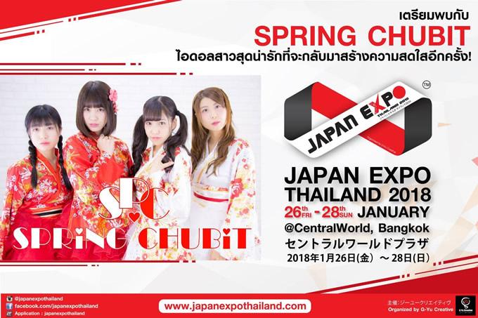 SPRING CHUBITが「ジャパンエキスポタイランド2018」に出演決定
