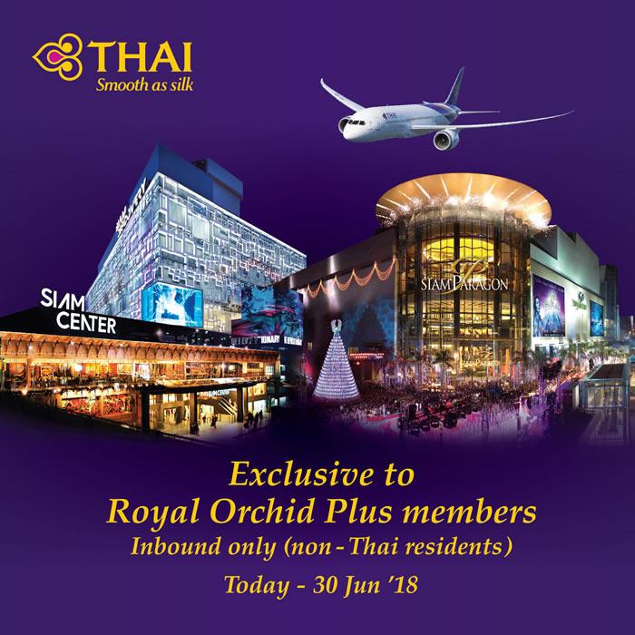 サイアムパラゴン他で「タイ国際航空ロイヤルオーキッドプラス」会員限定キャンペーン実施