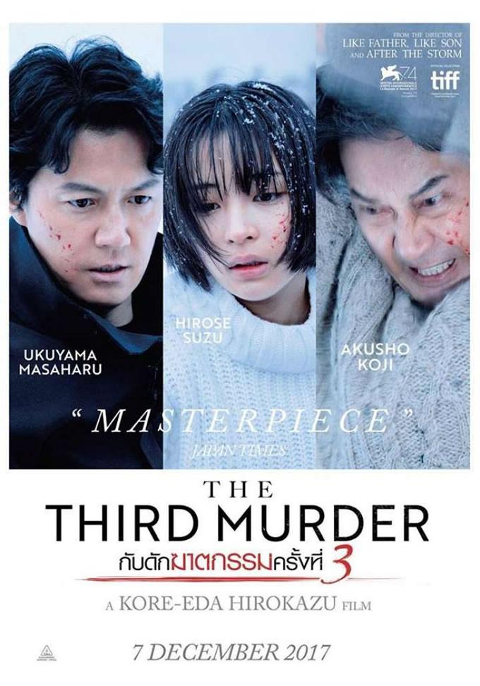 福山雅治主演映画「三度目の殺人」がタイで2017年12月7日公開