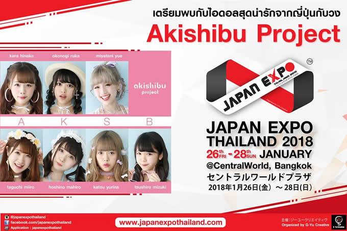 アキシブprojectが「ジャパンエキスポタイランド2018」への出演決定