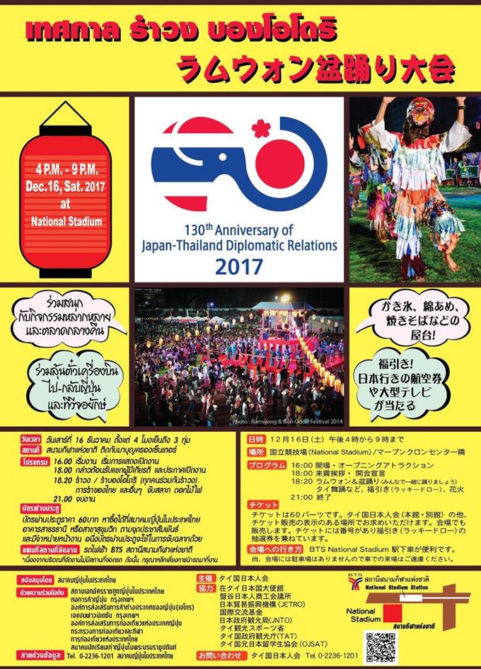 「日タイ交流ラムウォン盆踊り大会2017」がバンコク・国立競技場で12月26日開催