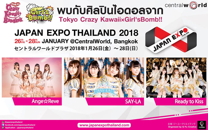 Ange☆Reve、Ready to Kiss、SAY-LAがバンコクへ!「ジャパンエキスポタイランド2018」出演決定