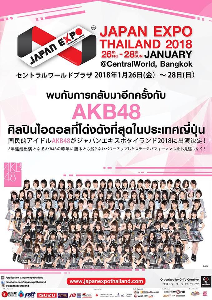 AKB48が「ジャパンエキスポタイランド2018」への出演決定