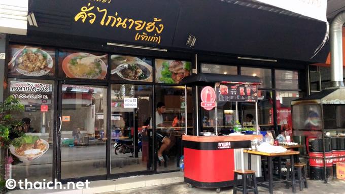 ラムカムヘン通りソイ24「クアガイナーイホン」の揚げ餅のような麺