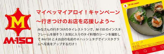 タイ料理屋さんでインスタにアップしよう!「M-150」オリジナルグッズが当たるキャンペーンがスタート!