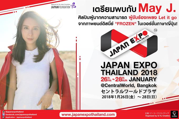 May J.がバンコクへ!「ジャパンエキスポタイランド2018」への出演決定