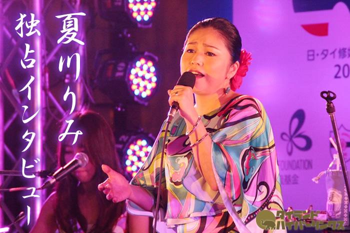 夏川りみ独占インタビュー in タイ・バンコク~感動の歌声が日本とタイを結ぶ