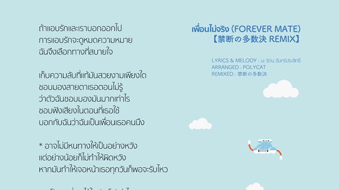 タイのバンド「POLYCAT」のアプリがリリース!日本から「禁断の多数決」がリミックスで参加!