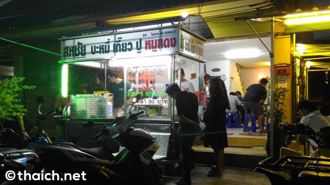 【バンセーン】人気のワンタン麺屋台「サハチャイ・バミーキアオ」
