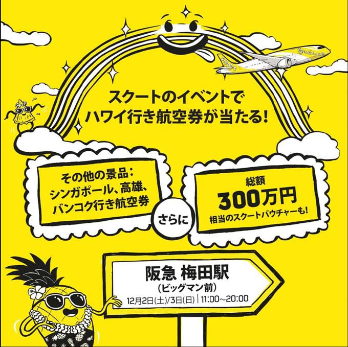 LCCスクートが阪急梅田駅ビッグマン前広場でイベント開催