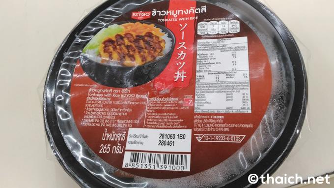 タイのセブンイレブンのEGYGO冷凍「ソースカツ丼」は意外に旨い