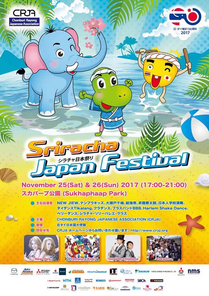 第8回シラチャ日本祭り