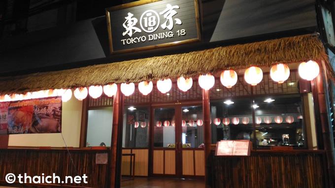 プラチャウティット通り「東京ダイニング18」は焼き鳥、寿司、ラーメンのお店