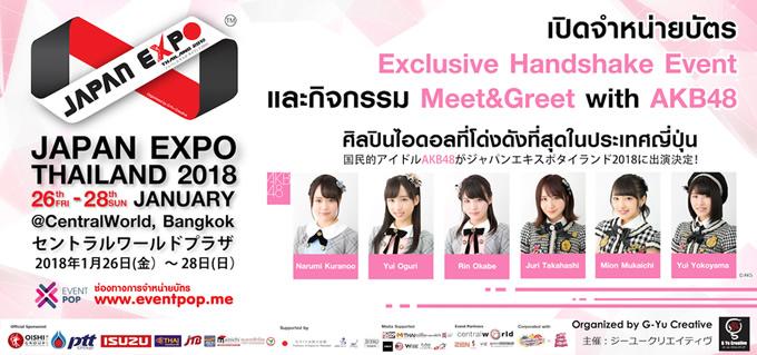 AKB48がバンコクで握手会開催、「ジャパンエキスポタイランド2018」で
