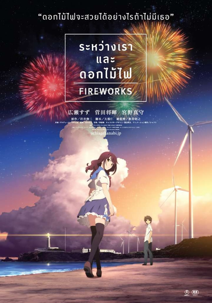 アニメ映画「打ち上げ花火、下から見るか?横から見るか?」がタイで2017年12月28日劇場公開