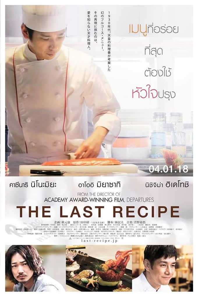 二宮和也主演映画「ラストレシピ ~麒麟の舌の記憶~」がタイで2018年1月4日より劇場公開