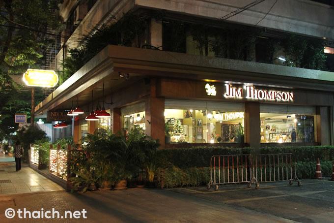 ジム・トンプソン レストラン&ラウンジ