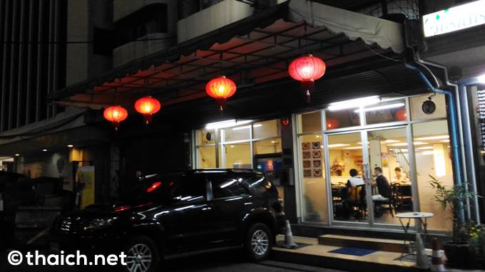 「大連飯店」はエカマイ&トンロー&プロムポンの日本人の口に合う中華料理店