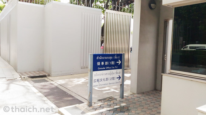 タイで在日韓国人・朝鮮人を保護するのは日本大使館!?