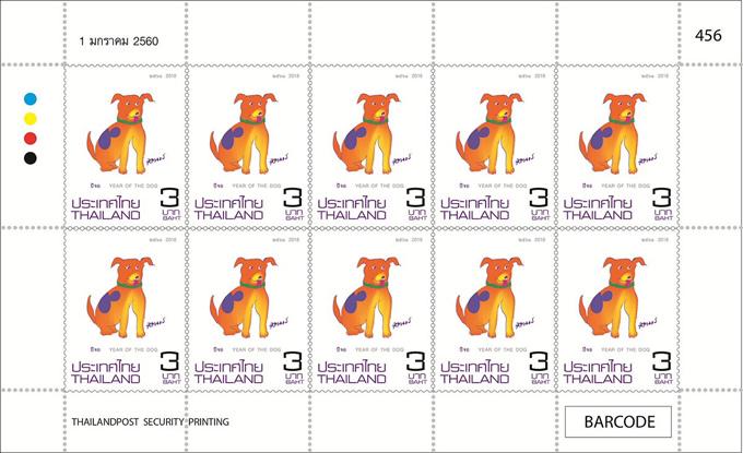 シリントーン王女殿下による十二支切手シリーズ、戌年バージョンが発売