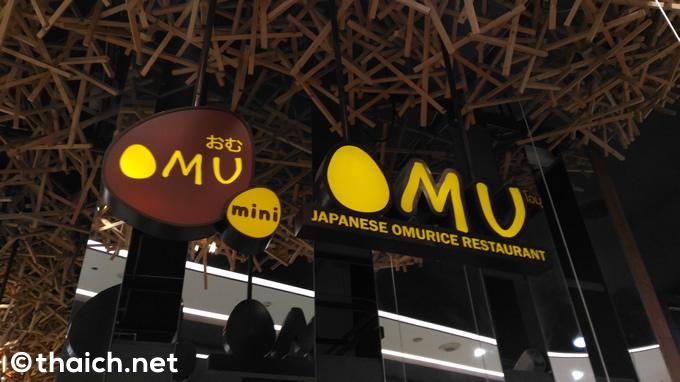 オムライス専門店「OMU(おむ)」の美しいオムライス
