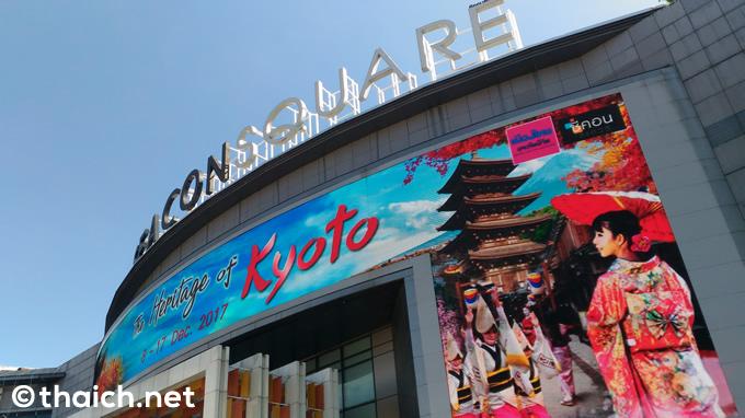 シーコンスクウェアーに京都がやって来た!